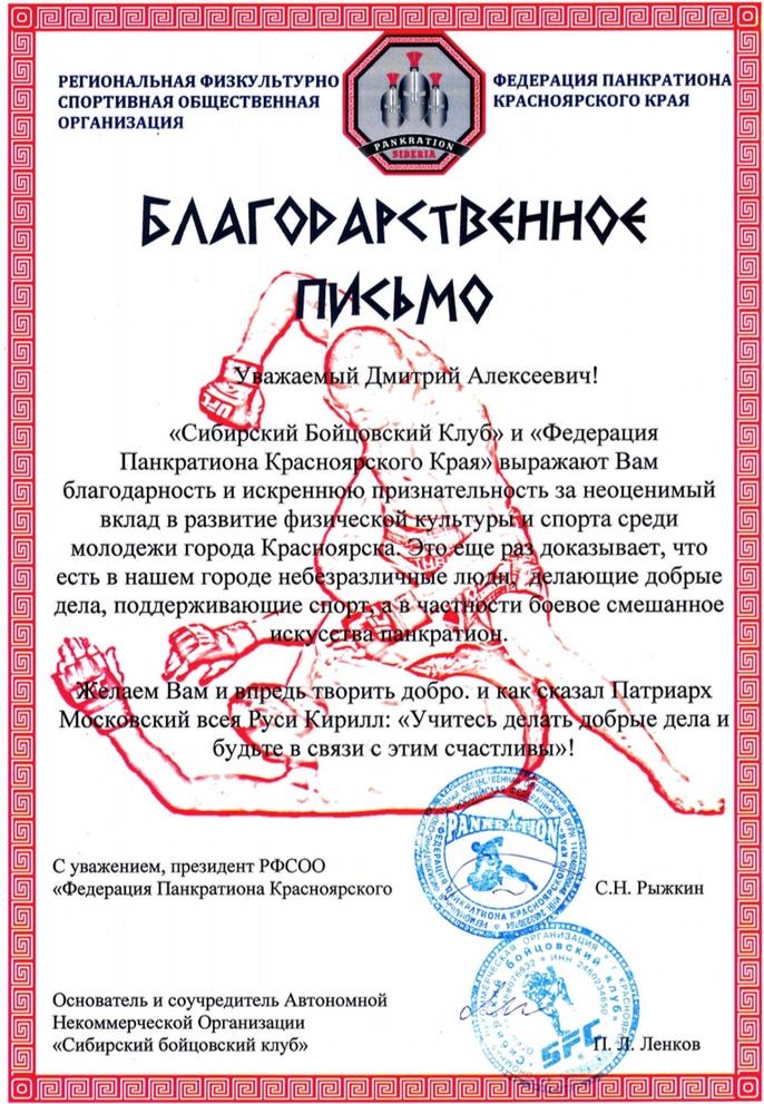 СHAMPIONSHIP OF RUSSIA IN PANKRATION